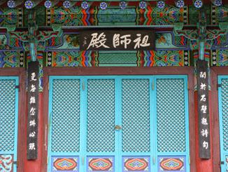 Ornate Building at Seongnamsa
