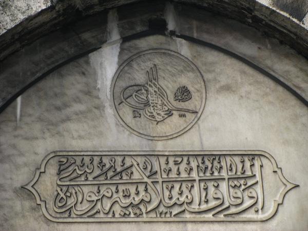 Istanbul, Turkey - Suleymaniye Area