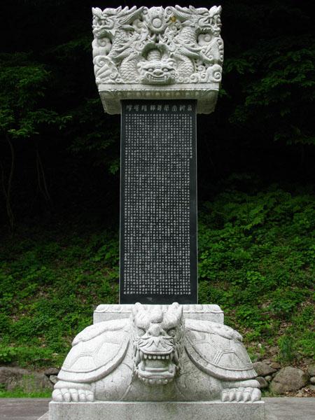 Sokcho, South Korea - Seoraksan Park Sinheungsa